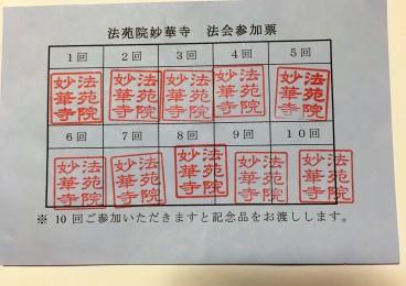 2015-12-01お説教とご法話②FullSizeRender