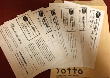 2016京都自死・自殺相談センター①FullSizeRender