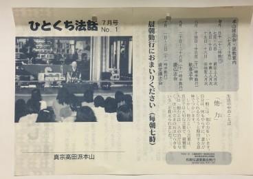 2016-02-23ひとくち法話③FullSizeRender