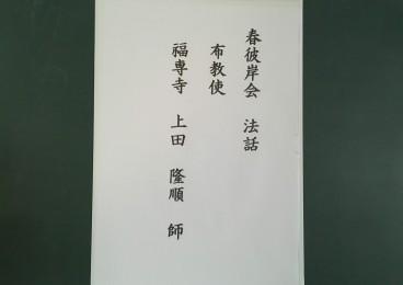 2016-03-19春彼岸会IMG_1905