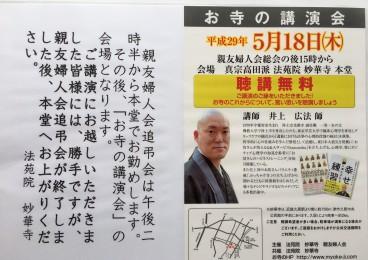 2017-05-18お寺の講演会FullSizeRender