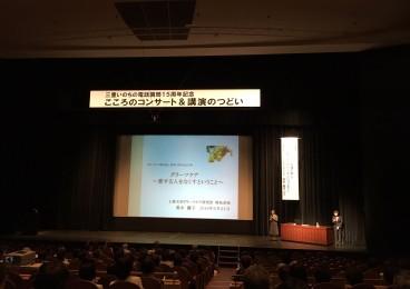 2016-05-21三重いのちの電話開局15周年記念講演①IMG_2294