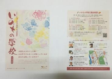 2016-07-10いのちの学校イン名古屋FullSizeRender