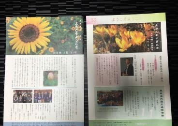 2016-07-19正太寺寺報FullSizeRender