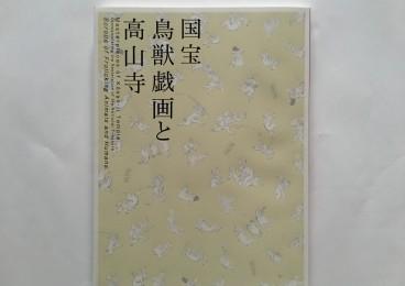 2016-08-01仏教文化講座高山寺FullSizeRender
