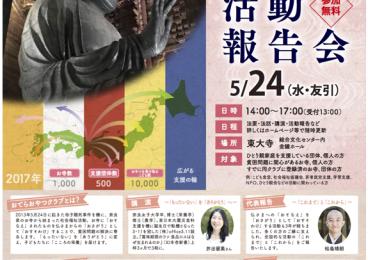 2017-05-24おてらおやつクラブ報告会