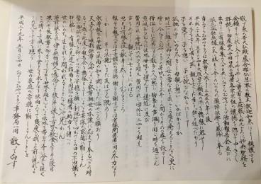 2017-05-24報告会表白文FullSizeRender